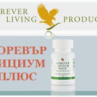 лициум - мощен антиоксидант